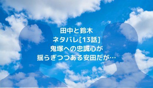 田中と鈴木ネタバレ[13話]鬼塚への忠誠心が揺らぎつつある安田だが…