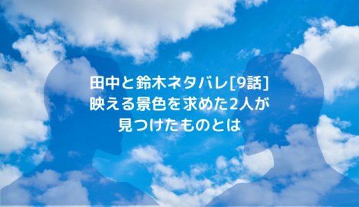田中と鈴木ネタバレ[9話]映える景色を求めた2人が見つけたものとは