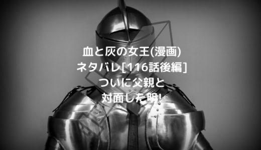 血と灰の女王(漫画)ネタバレ[116話後編]ついに父親と対面した明!