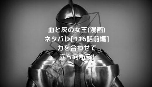 血と灰の女王(漫画)ネタバレ[116話前編]力を合わせて立ち向かう!