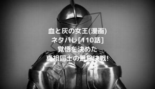 血と灰の女王(漫画)ネタバレ[110話]覚悟を決めた真祖同士の最終決戦!