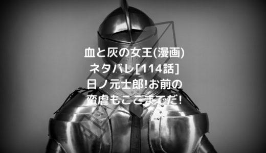 血と灰の女王(漫画)ネタバレ[114話]日ノ元士郎!お前の蛮虐もここまでだ!