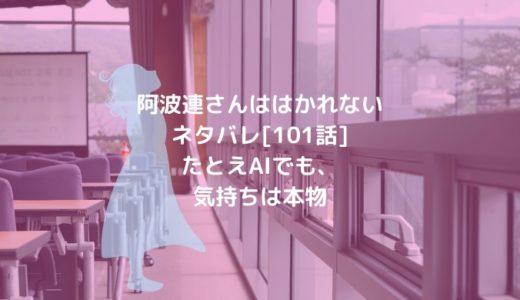 阿波連さんははかれないネタバレ[101話]たとえAIでも、気持ちは本物