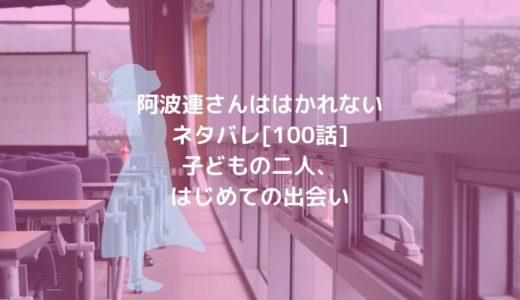 阿波連さんははかれないネタバレ[100話]子どもの二人、はじめての出会い