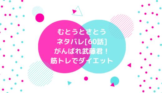 むとうとさとうネタバレ[60話]がんばれ武藤君!筋トレでダイエット