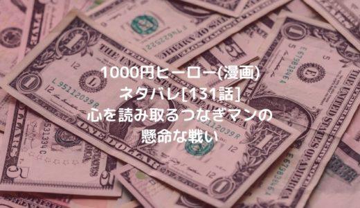 1000円ヒーロー(漫画)ネタバレ[131話]心を読み取るつなぎマンの懸命な戦い