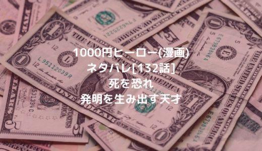 1000円ヒーロー(漫画)ネタバレ[132話]死を恐れ発明を生み出す天才