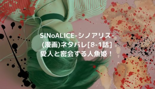 SINoALICE-シノアリス-(漫画)ネタバレ[8-1話] 愛人と密会する人魚姫!