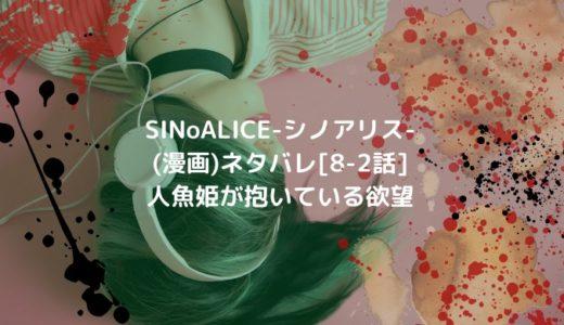 SINoALICE-シノアリス-(漫画)ネタバレ[8-2話] 人魚姫が抱いている欲望