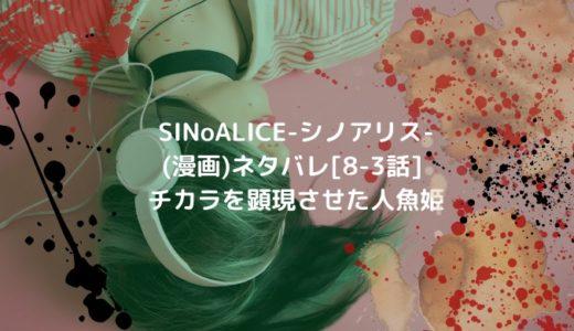 SINoALICE-シノアリス-(漫画)ネタバレ[8-3話]チカラを顕現させた人魚姫