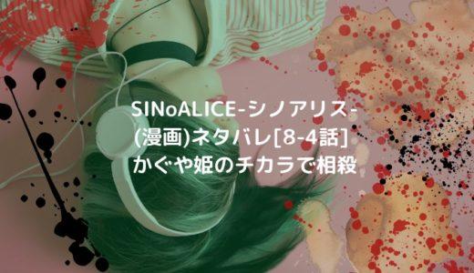 SINoALICE-シノアリス-(漫画)ネタバレ[8-4話]かぐや姫のチカラで相殺