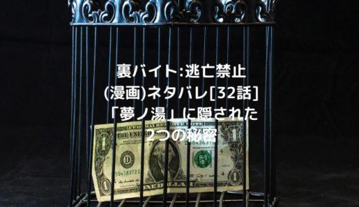 裏バイト:逃亡禁止(漫画)ネタバレ[32話]「夢ノ湯」に隠された2つの秘密