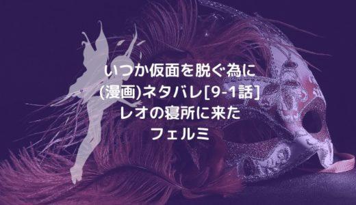 いつか仮面を脱ぐ為に(漫画)ネタバレ[9-1話]レオの寝所に来たフェルミ