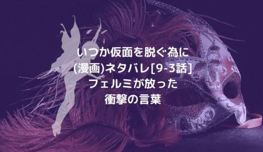 いつか仮面を脱ぐ為に(漫画)ネタバレ[9-3話]フェルミが放った衝撃の言葉