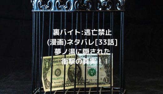 裏バイト:逃亡禁止(漫画)ネタバレ[33話]夢ノ湯に隠された衝撃の真実!