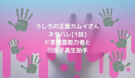 うしろの正面カムイさんネタバレ[1話]ド変態霊能力者と囮女子高生助手