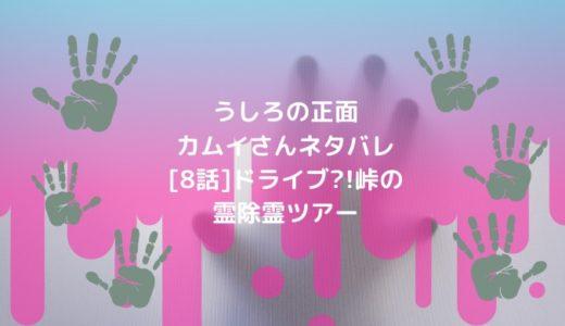 うしろの正面カムイさんネタバレ[8話]ドライブ?!峠の霊除霊ツアー