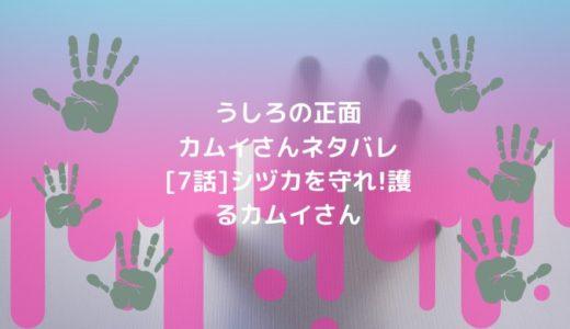 うしろの正面カムイさんネタバレ[7話]シヅカを守れ!護るカムイさん