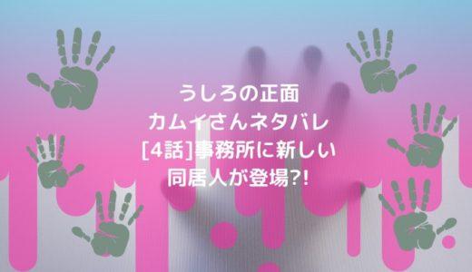 うしろの正面カムイさんネタバレ[4話]事務所に新しい同居人が登場?!