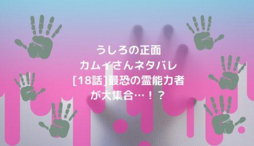 うしろの正面カムイさんネタバレ[18話]最恐の霊能力者が大集合…!?