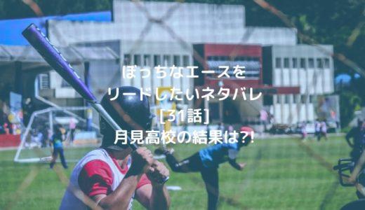 ぼっちなエースをリードしたいネタバレ[31話]月見高校の結果は?!