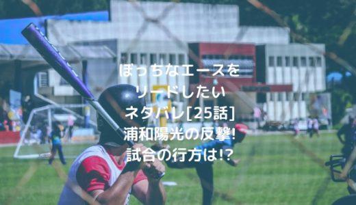 ぼっちなエースをリードしたいネタバレ[25話]浦和陽光の反撃!試合の行方は!?