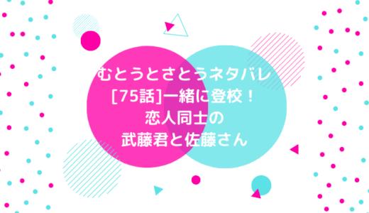 むとうとさとうネタバレ[75話]一緒に登校!恋人同士の武藤君と佐藤さん