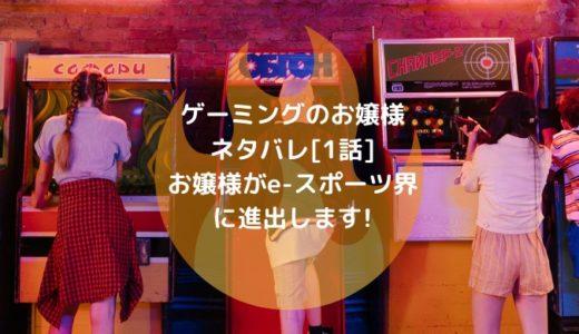 ゲーミングのお嬢様ネタバレ[1話]お嬢様がe-スポーツ界に進出します!