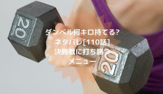 ダンベル何キロ持てる?(漫画)ネタバレ[110話]決勝戦に打ち勝つメニュー
