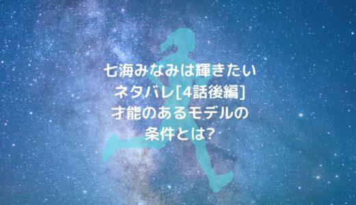 七海みなみは輝きたいネタバレ[4話後編]才能のあるモデルの条件とは?