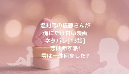 塩対応の佐藤さんが俺にだけ甘い漫画ネタバレ[13話]恋は押す派!雫は一体何をした?
