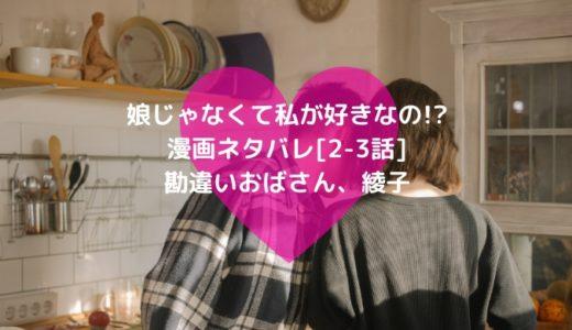 娘じゃなくて私が好きなの!?漫画ネタバレ[2-3話]勘違いおばさん、綾子