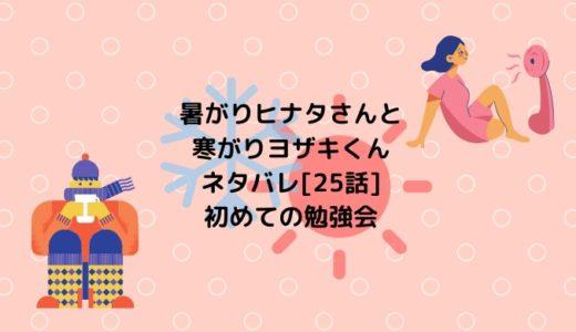 暑がりヒナタさんと寒がりヨザキくんネタバレ[25話]初めての勉強会
