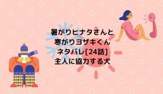 暑がりヒナタさんと寒がりヨザキくんネタバレ[24話]主人に協力する犬