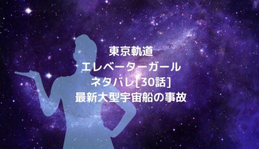 東京軌道エレベーターガールネタバレ[30話]最新大型宇宙船の事故