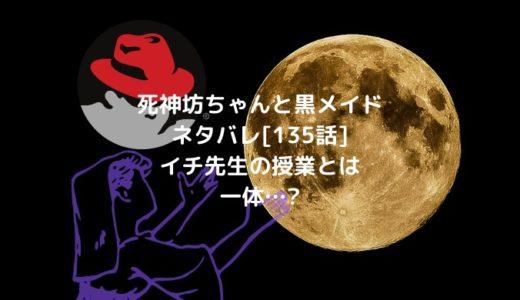 死神坊ちゃんと黒メイドネタバレ[135話]イチ先生の授業とは一体…?