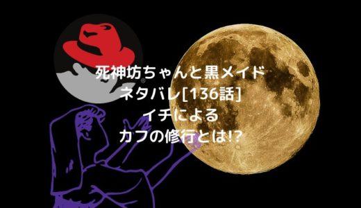死神坊ちゃんと黒メイドネタバレ[136話]イチによるカフの修行とは!?