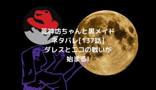 死神坊ちゃんと黒メイドネタバレ[137話]ダレスとニコの戦いが始まる!