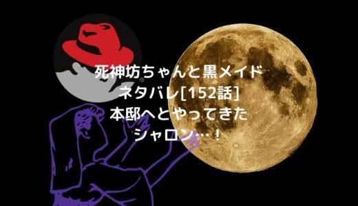 死神坊ちゃんと黒メイドネタバレ[152話]本邸へとやってきたシャロン…!