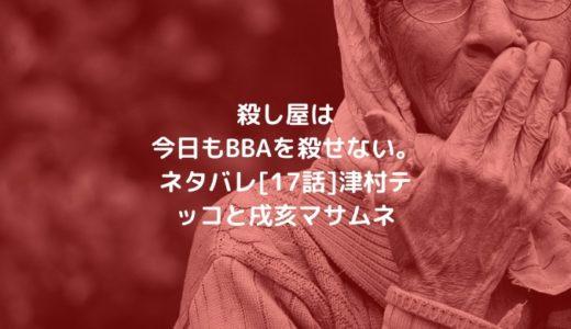 殺し屋は今日もBBAを殺せない。ネタバレ[17話]津村テッコと戌亥マサムネ
