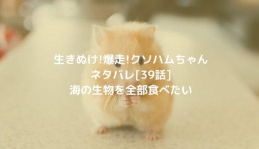 生きぬけ!爆走!クソハムちゃんネタバレ[39話]海の生物を全部食べたい