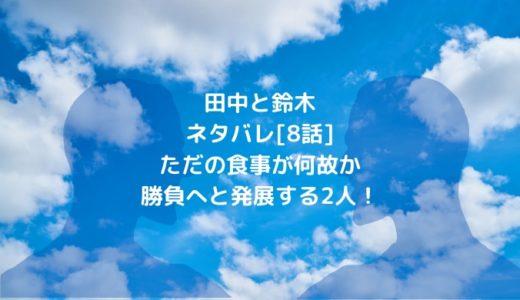 田中と鈴木ネタバレ[8話]ただの食事が何故か勝負へと発展する2人!