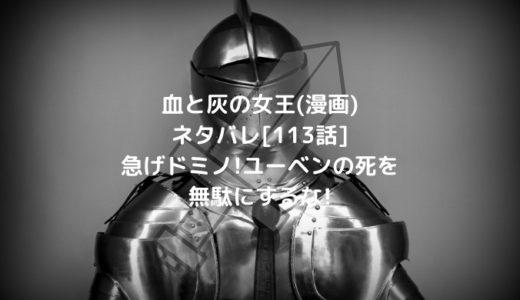 血と灰の女王(漫画)ネタバレ[113話]急げドミノ!ユーベンの死を無駄にするな!