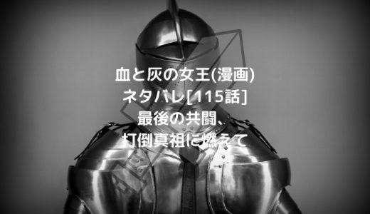 血と灰の女王(漫画)ネタバレ[115話]最後の共闘、打倒真祖に燃えて