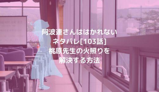 阿波連さんははかれないネタバレ[103話]桃原先生の火照りを解決する方法