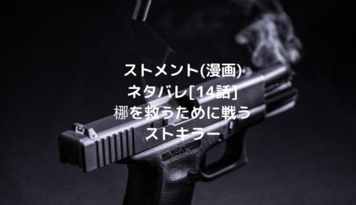 ストメント(漫画)ネタバレ[14話]梛を救うために戦うストキラー...