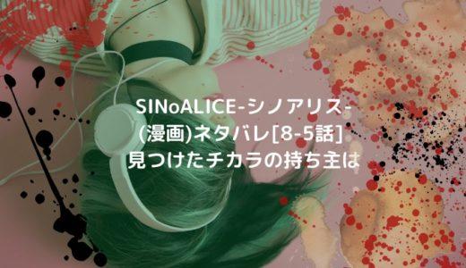 SINoALICE-シノアリス-(漫画)ネタバレ[8-5話]見つけたチカラの持ち主は