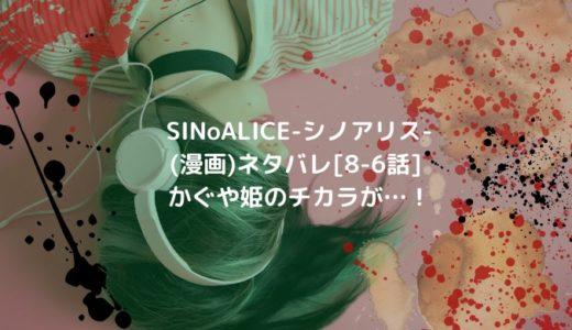 SINoALICE-シノアリス-(漫画)ネタバレ[8-6話] かぐや姫のチカラが…!