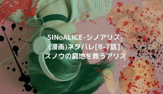 SINoALICE-シノアリス-(漫画)ネタバレ[8-7話] スノウの窮地を救うアリス