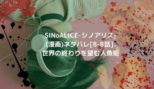 SINoALICE-シノアリス-(漫画)ネタバレ[8-8話]世界の終わりを望む人魚姫